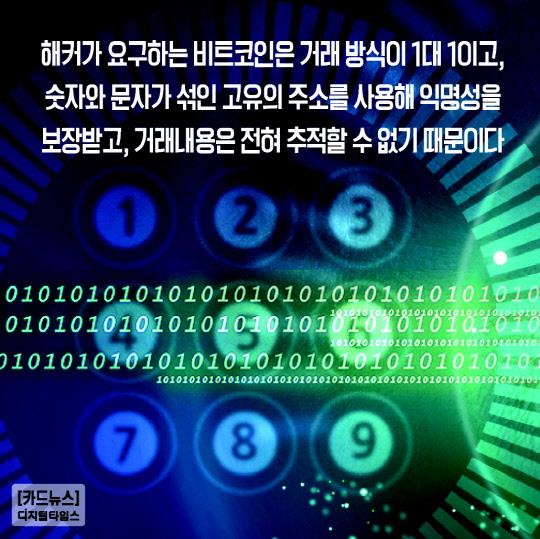 [카드뉴스] 랜섬웨어 해커들, 왜 `비트코인`을 요구했나